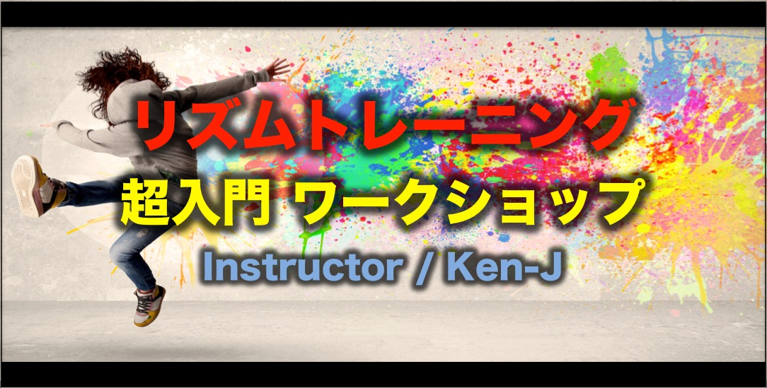 Ken-J/リズムトレーニング超入門ワークショップ