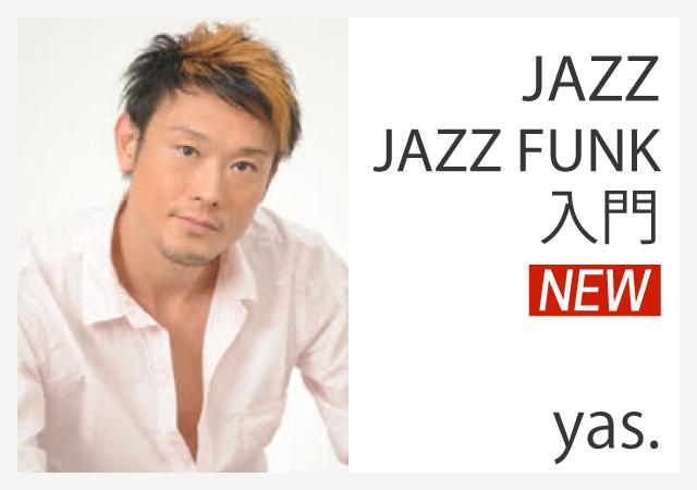 激しいジャズからスロージャズまで