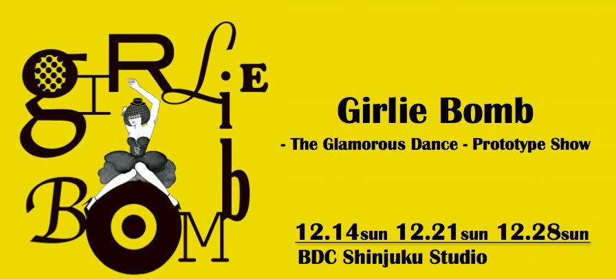 KAZUMI-BOY演出 スタジオパフォーマンス「Girlie Bomb」BDC新宿