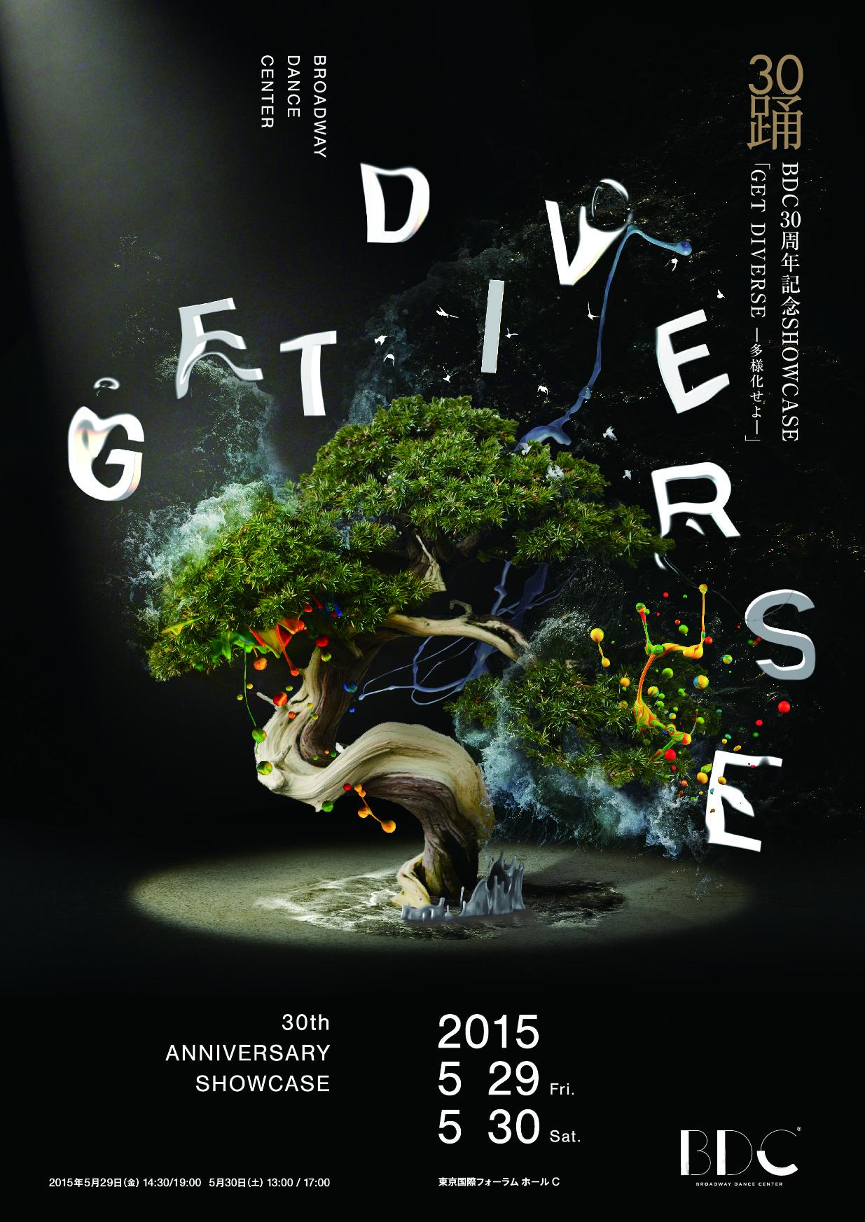 30周年記念ショーケース「GET DIVERSE -多様化せよ-」