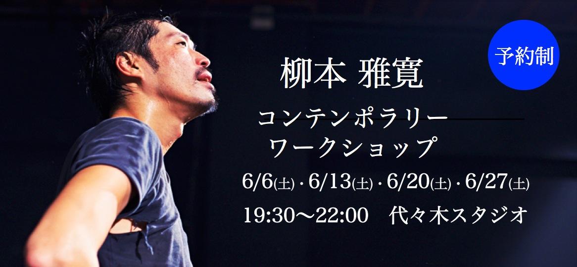 柳本 雅寛/コンテンポラリーワークショップ