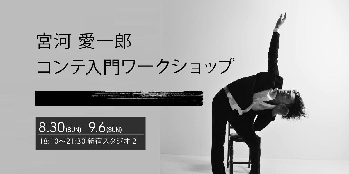 宮河 愛一郎/コンテ入門ワークショップ