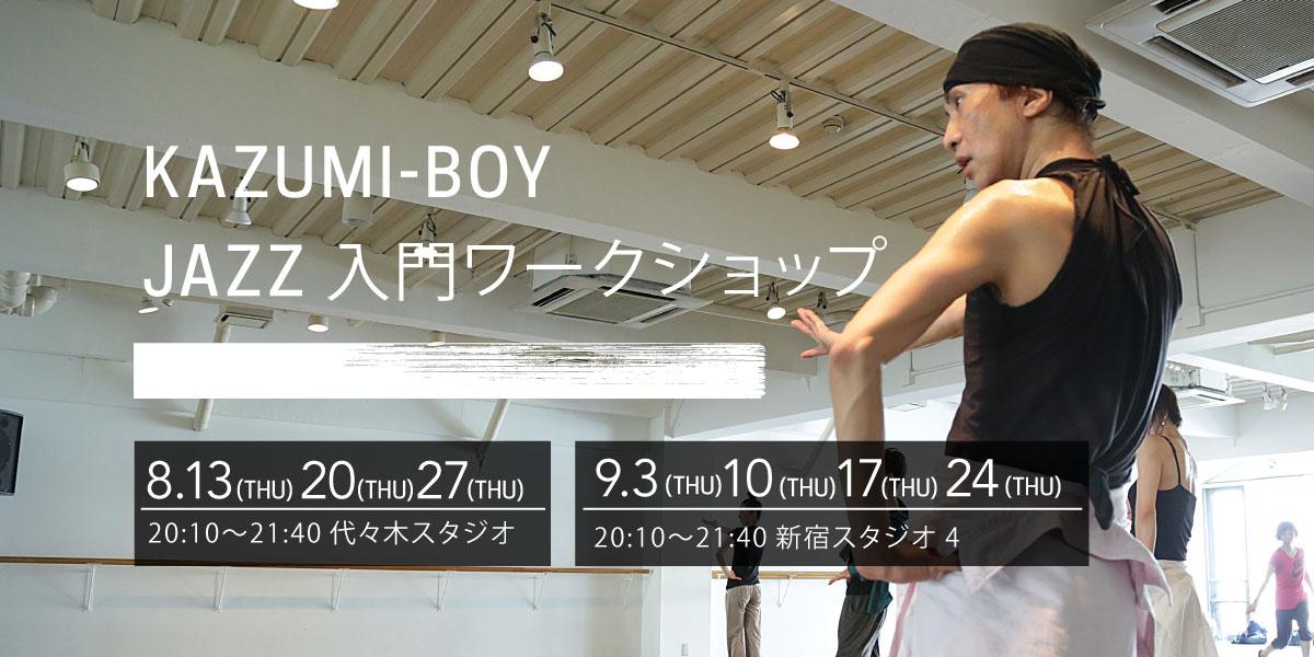 KAZUMI-BOY/JAZZ入門ワークショップ
