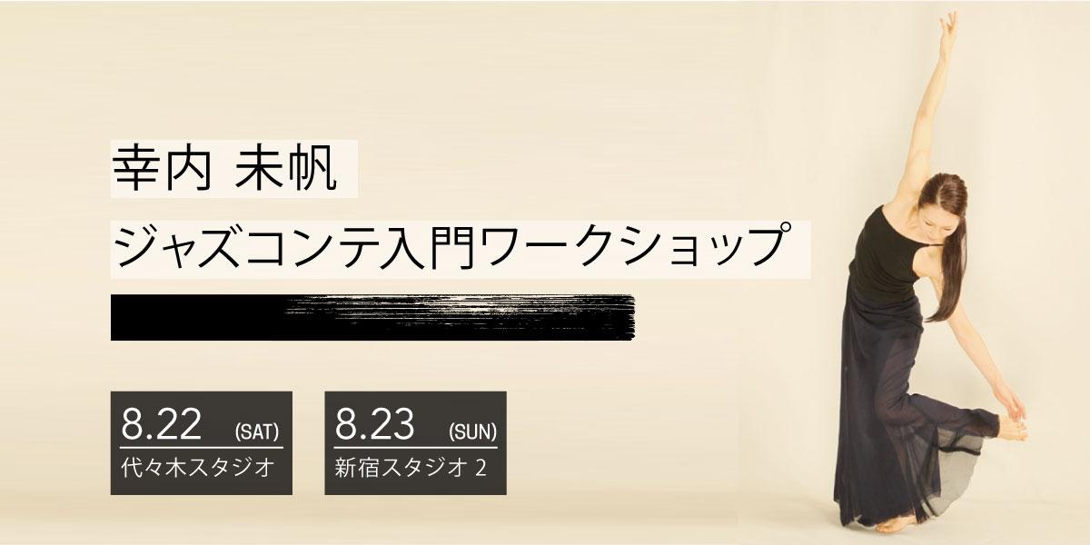 幸内 未帆/ジャズコンテ入門ワークショップ