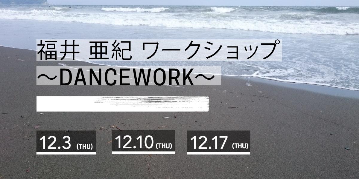 福井 亜紀 ワークショップ/DANCEWORK