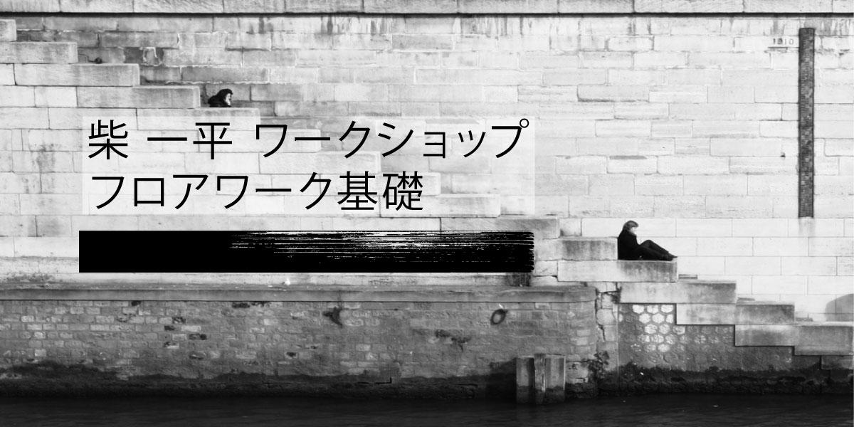 柴 一平 ワークショップ/フロアワーク基礎