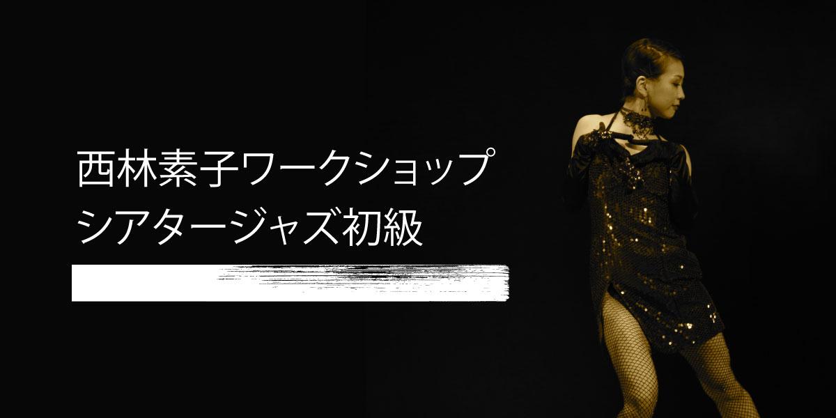 西林 素子 ワークショップ/シアタージャズ初級