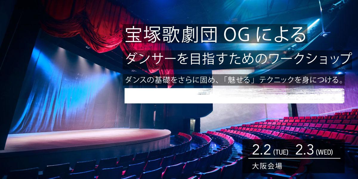 小田島 夏希/宝塚歌劇団OGによるダンサーを目指すためのワークショップ