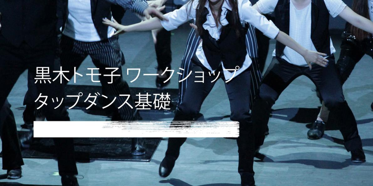 黒木 トモ子/タップダンス基礎ワークショップ