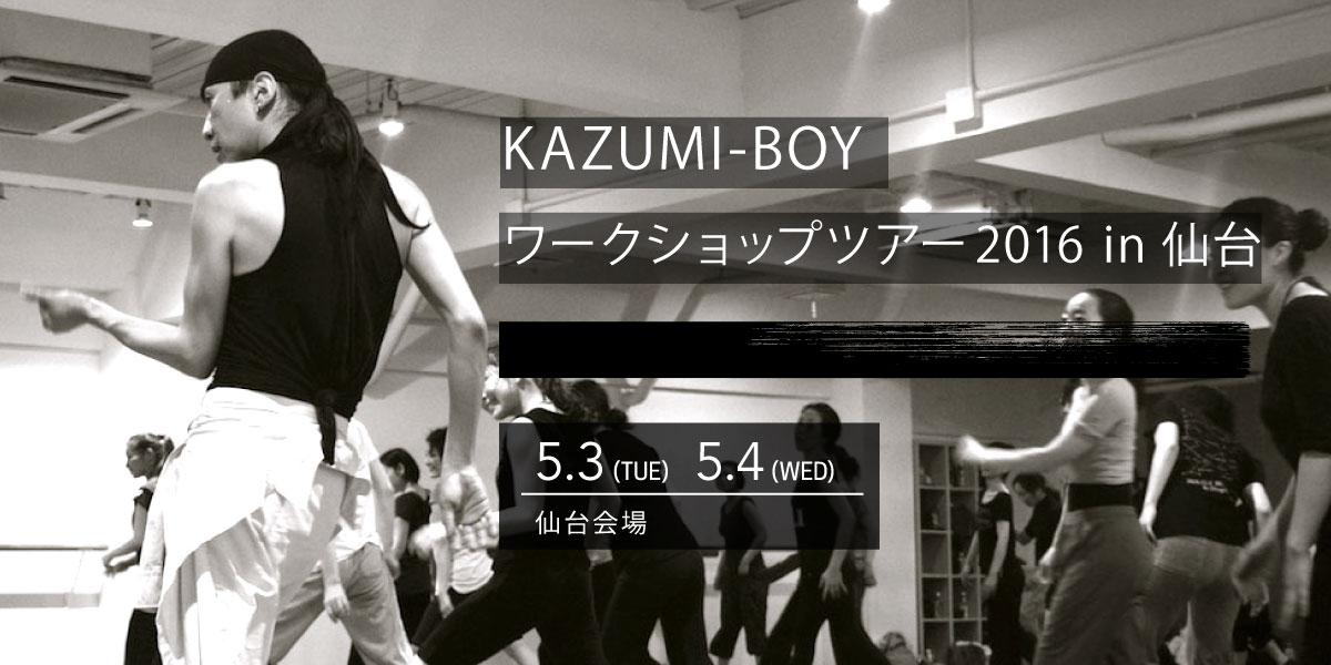 KAZUMI-BOY/JAZZワークショップ in 仙台