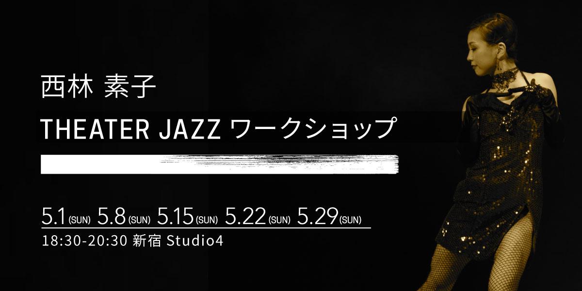 西林 素子/THEATER JAZZワークショップ