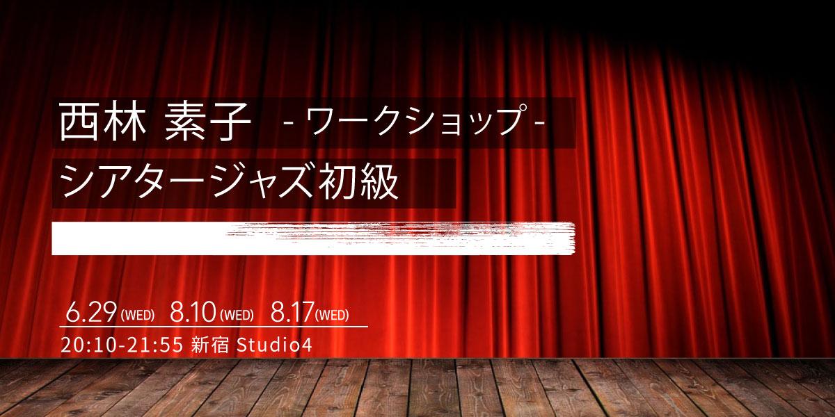 西林 素子/シアタージャズ初級ワークショップ