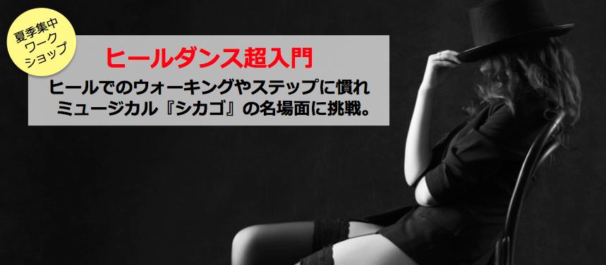 水戸 桜里枝/ヒールダンス超入門ワークショップ