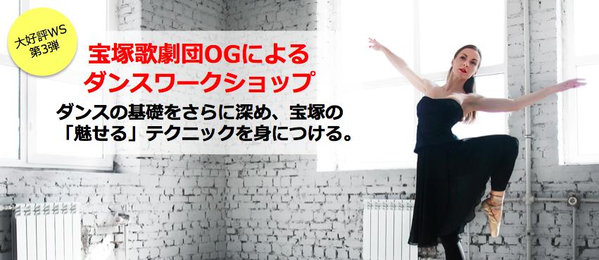 小田島 夏希/宝塚歌劇団OGによるダンスワークショップ