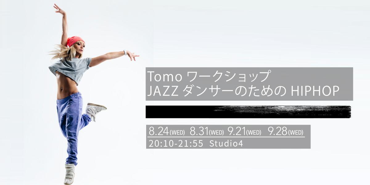 Tomo/JazzダンサーのためのHipHop WS