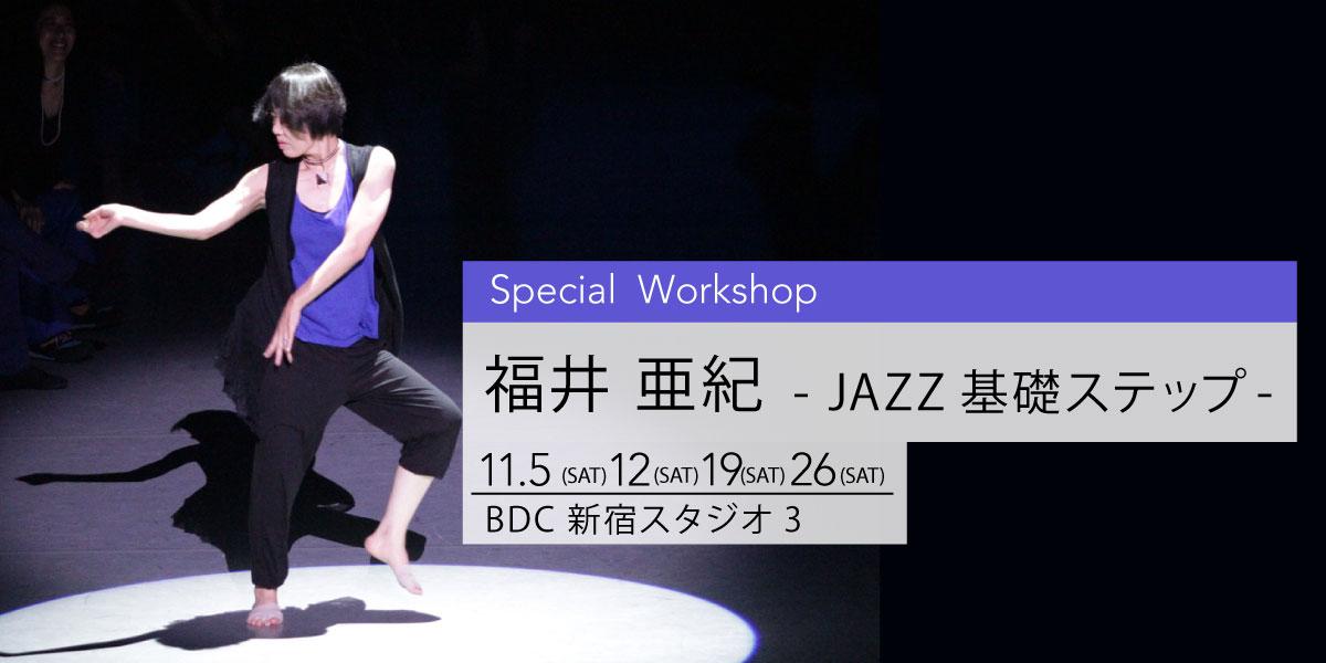 福井亜紀ワークショップ - JAZZ基礎ステップ -