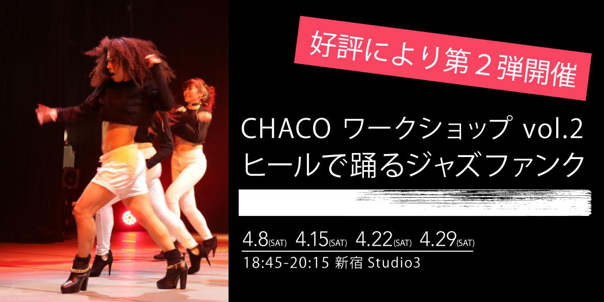 CHACOワークショップ -ヒールで踊るジャズファンク- vol.2