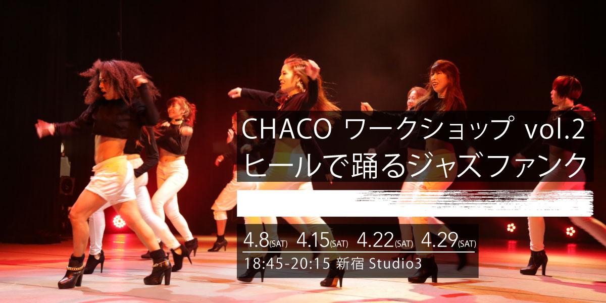 CHACOワークショップ -ヒールで踊るジャズファンク- vol.1