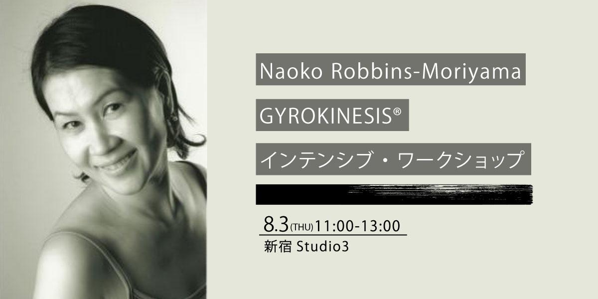 Naoko Robbins-Moriyama ジャイロキネシス インテンシブ・ワークショップ