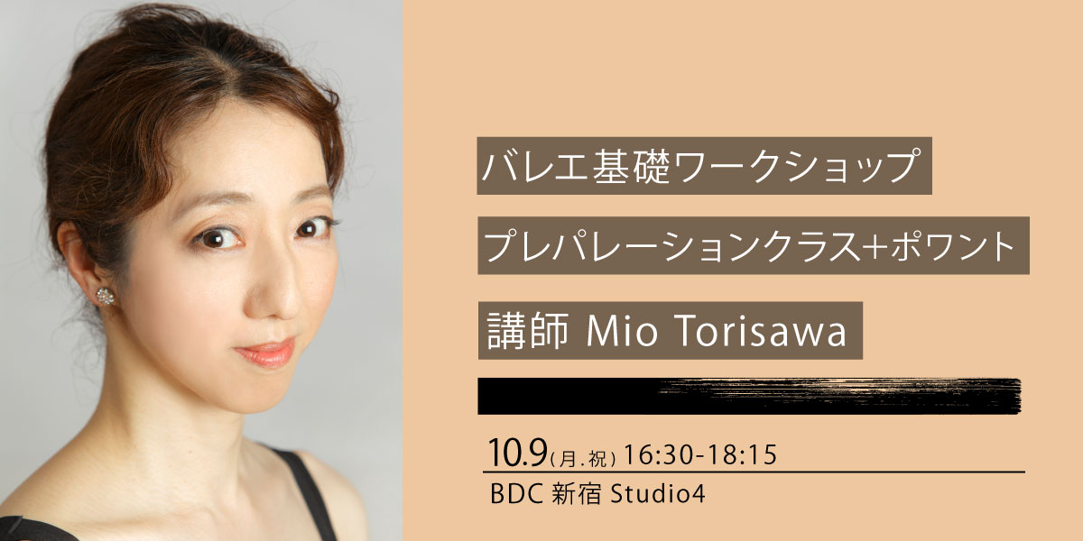 Mio Torisawaワークショップ:バレエ基礎 〜プレパレーションクラス+ポワントクラス〜
