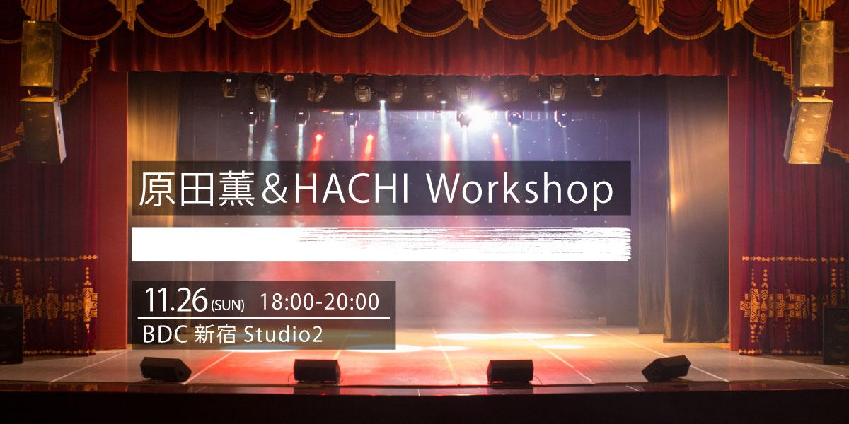 原田薫 & HACHI Workshop