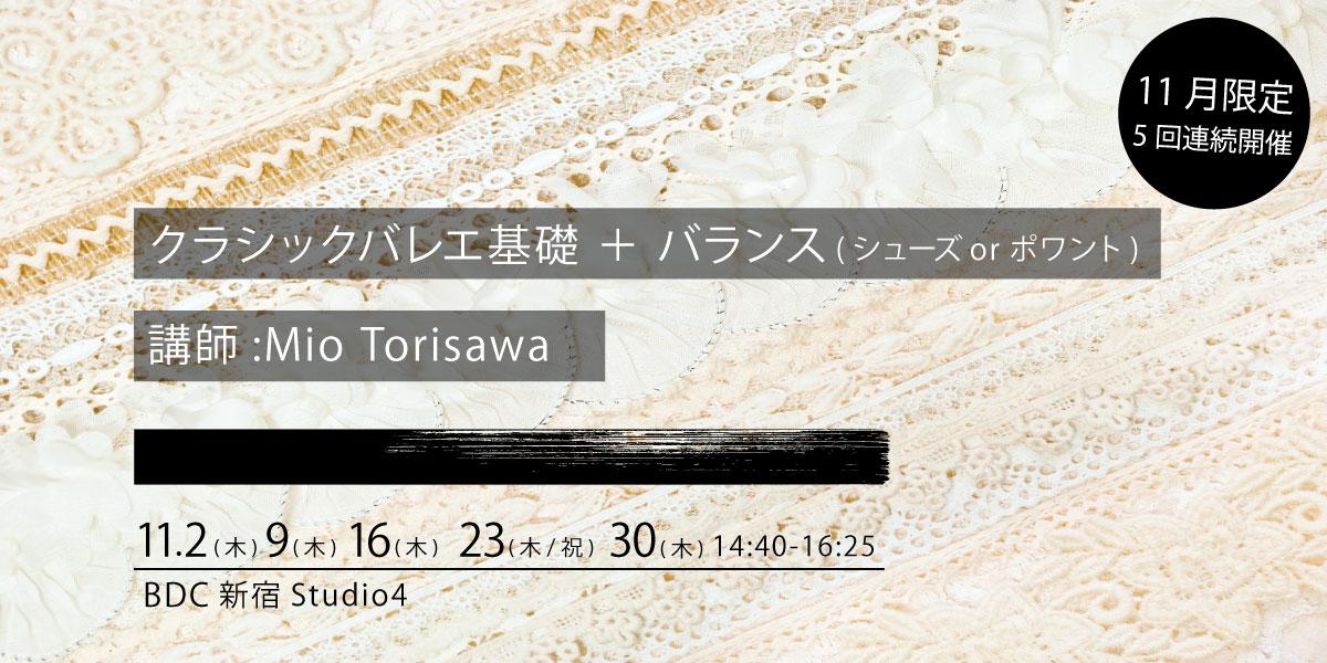 クラシックバレエの基礎+バランス(シューズorポワント) : Mio Torisawa