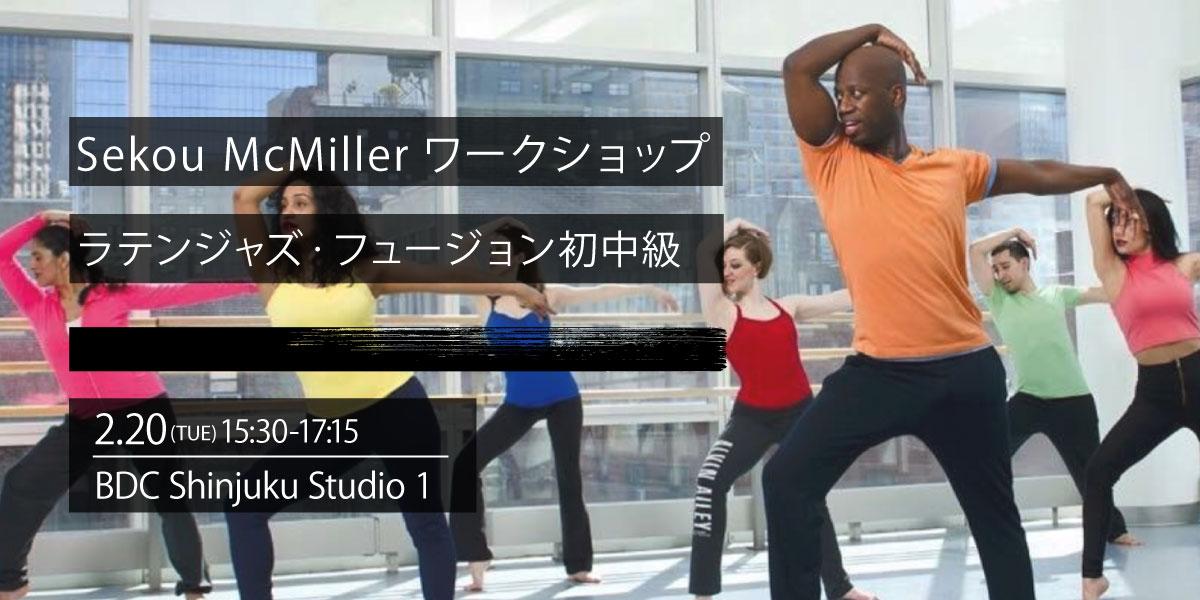 Sekou McMiller Workshop/ラテンジャズ・フュージョン初中級
