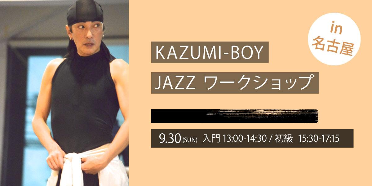 KAZUMI-BOY WORKSHOP in 名古屋