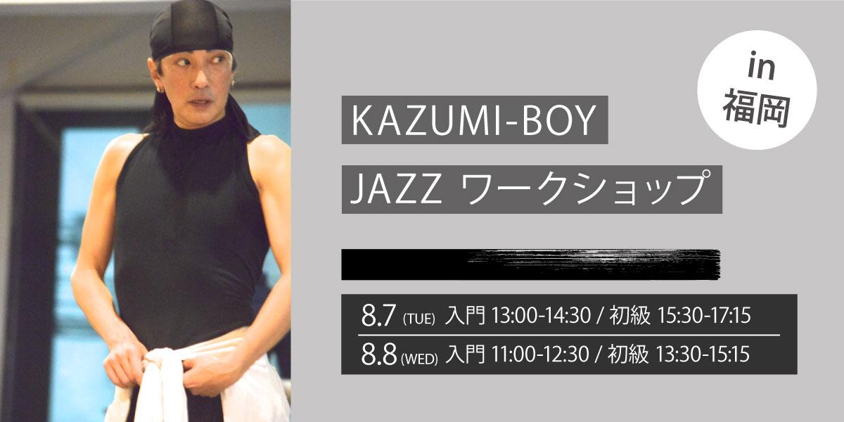 KAZUMI-BOY WORKSHOP in 福岡