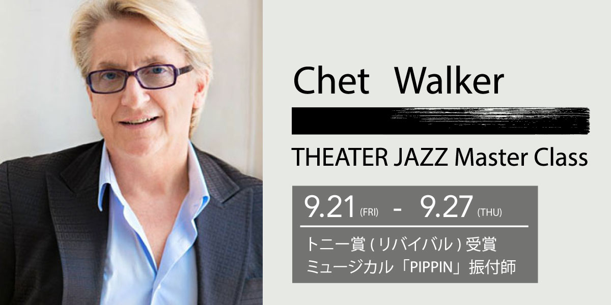 特別クラス:CHET WALKER/THEATER JAZZ MASTER CLASS