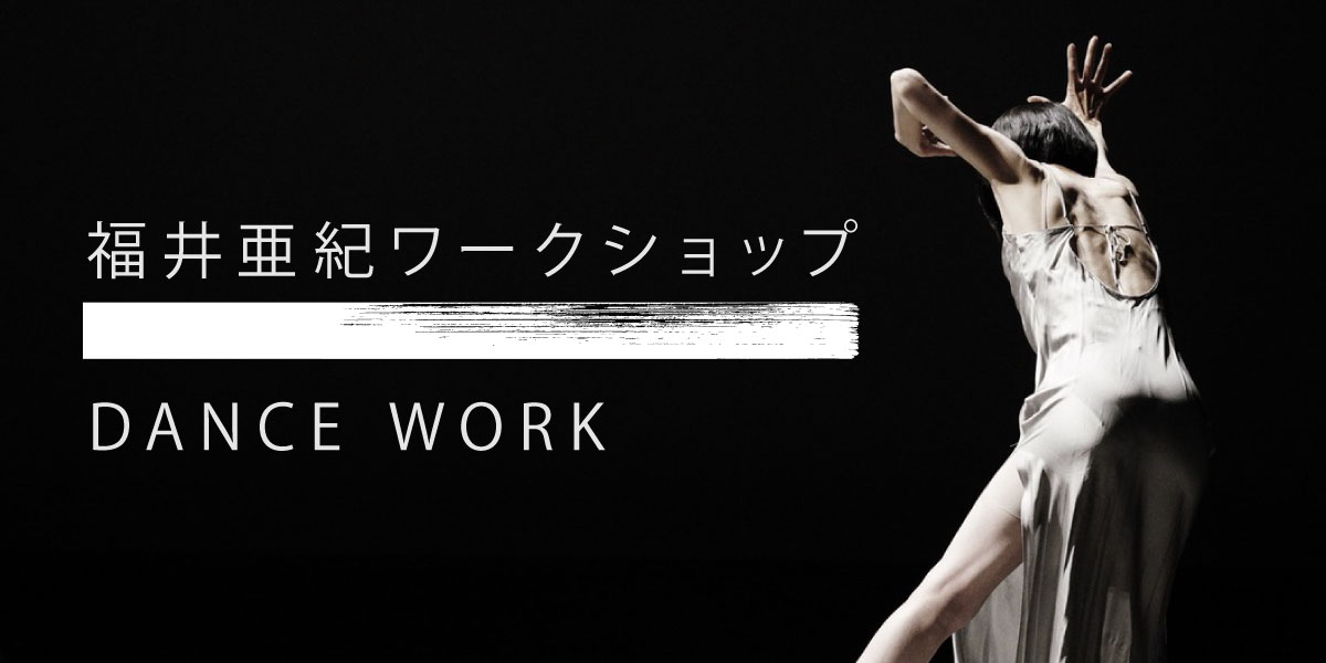 福井亜紀 ワークショップ -DANCE WORK-