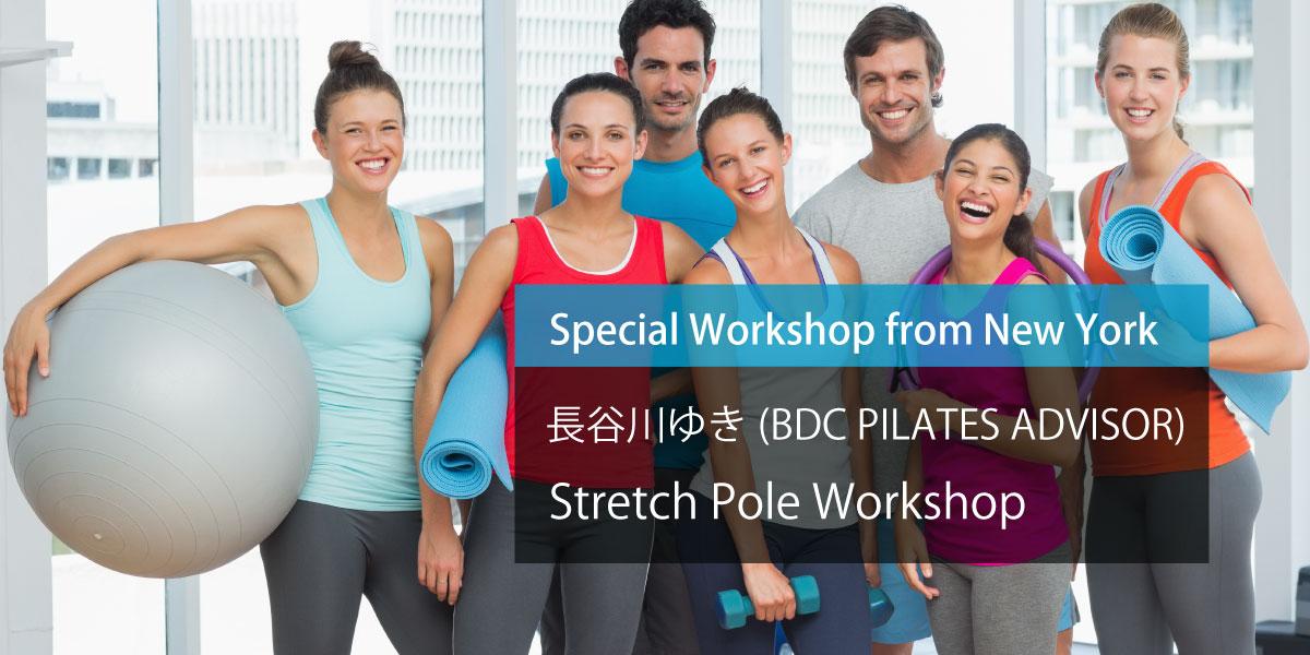 長谷川ゆき(from NY):Mat Pilates Strech Pole ワークショップ