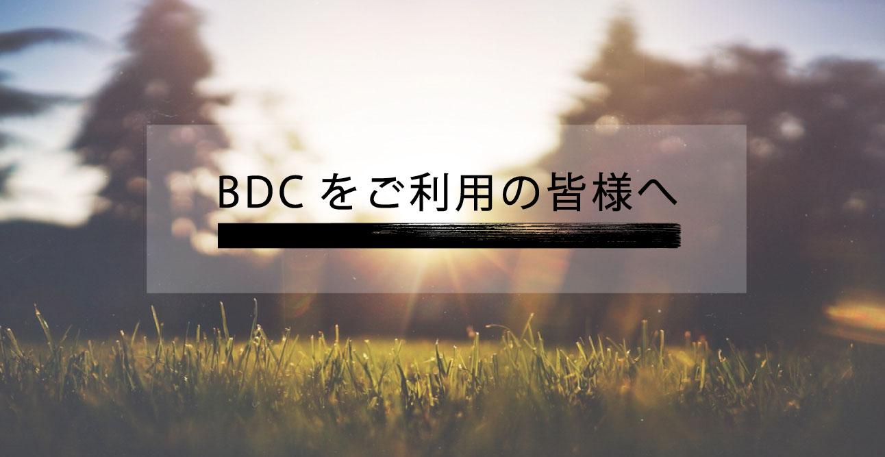 BDCメインビジュアル